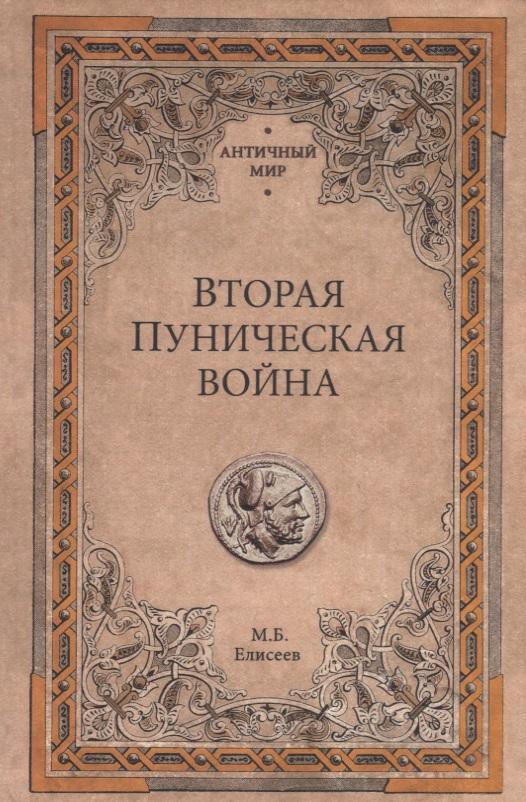 Елисеев М. Вторая Пуническая война брукс м война миров z