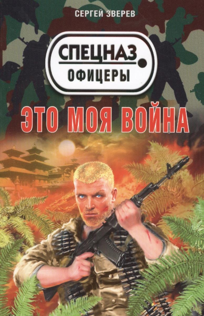 Зверев С. Это моя война трошев г моя война чеченский дневник окопного генерала
