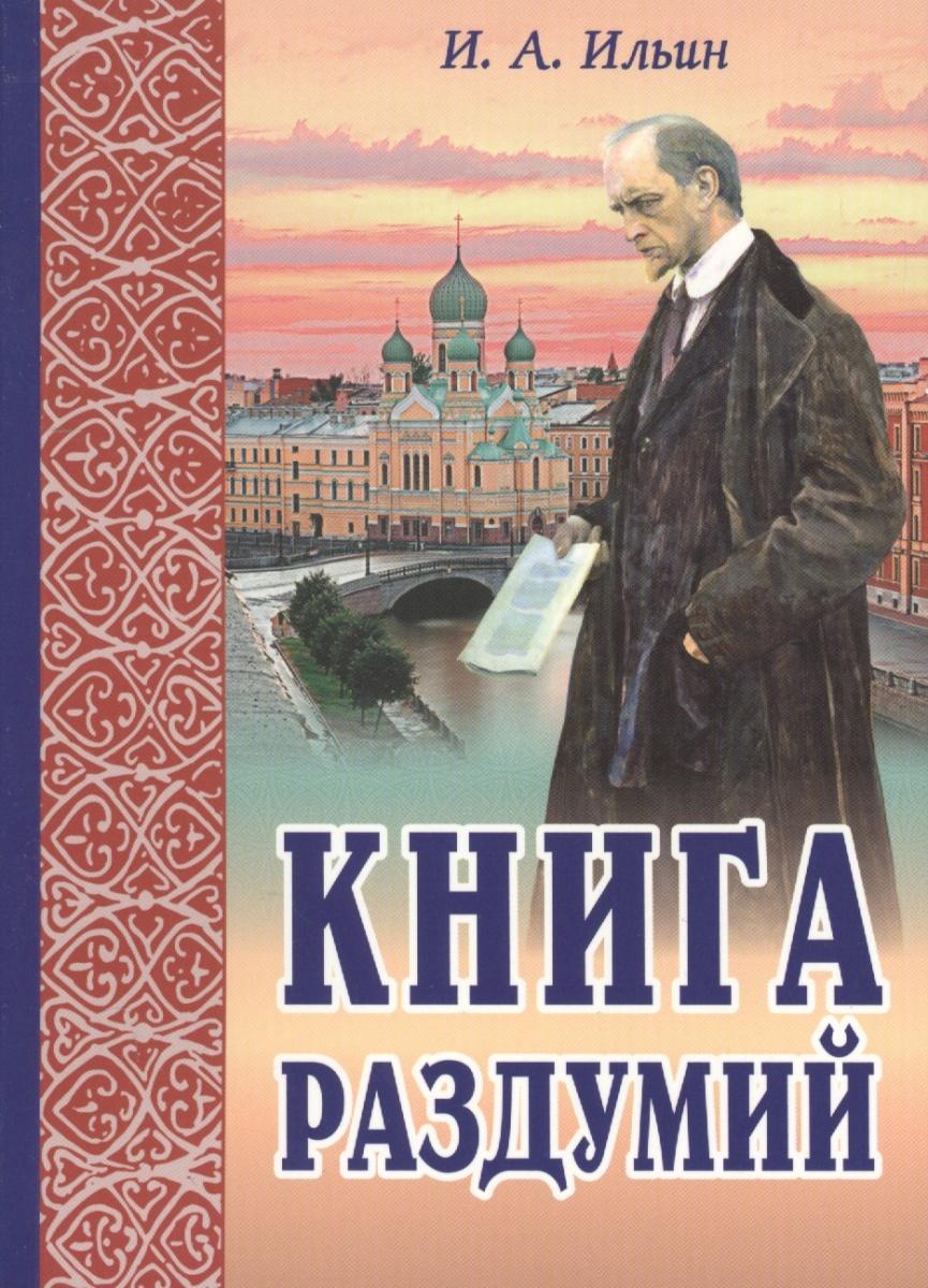 Ильин И. Книга раздумий. Я вглядываюсь в жизнь