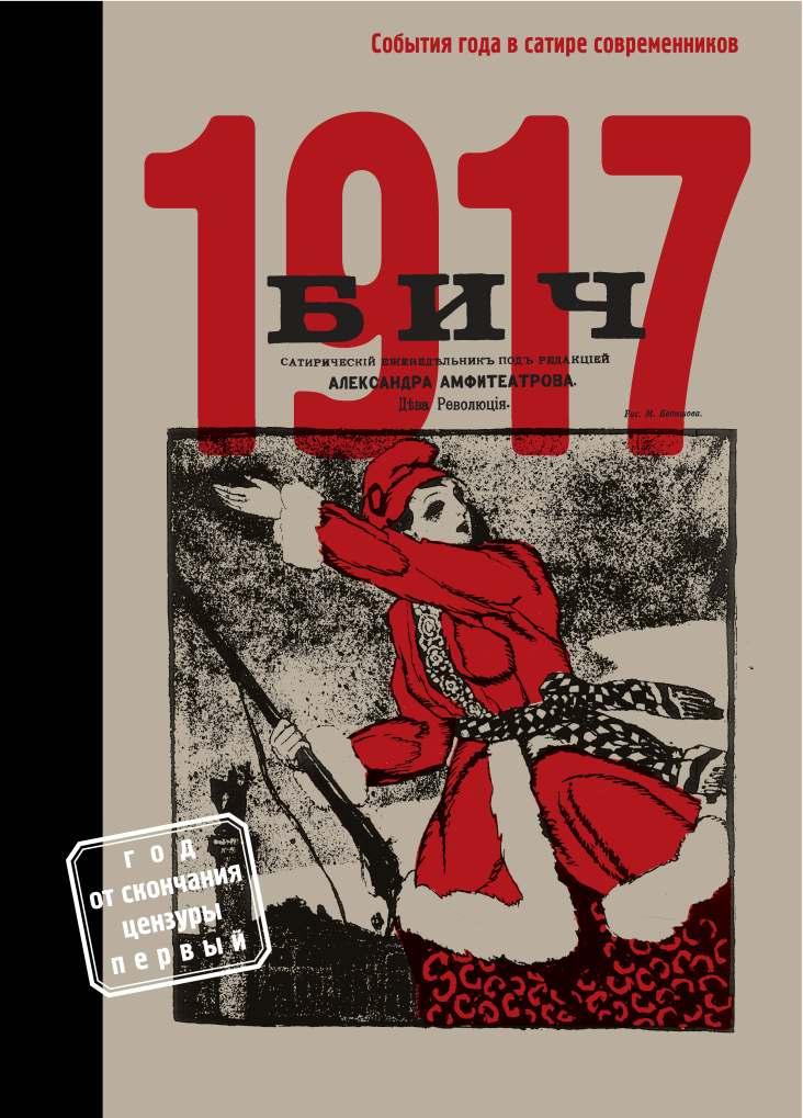 Гусейнов В., Булдаков В. (сост.) БИЧ 1917. События года в сатире современников журнал бич 23 1917 г