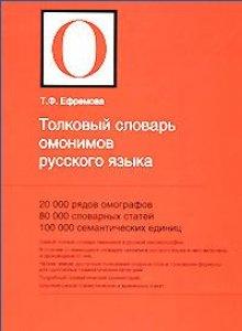 Ефремова Т. Толковый словарь омонимов рус. языка 20000 ряд. омогр.