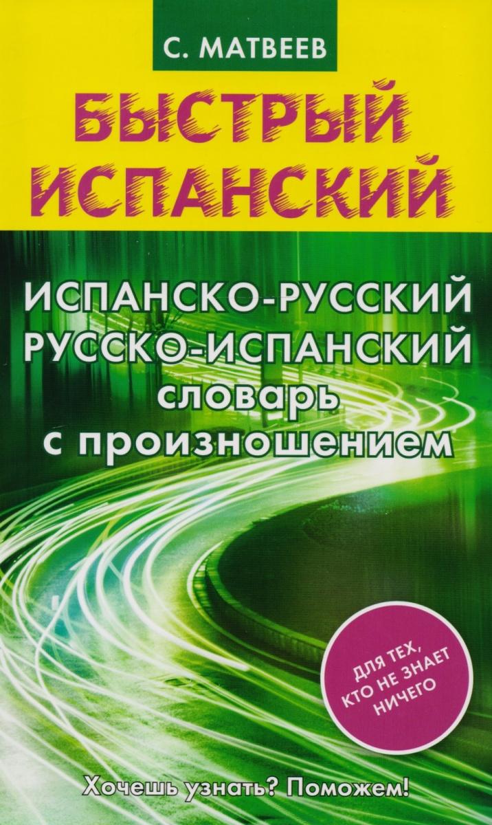 Испанско-русский русско-испанский словарь с произношением от Читай-город
