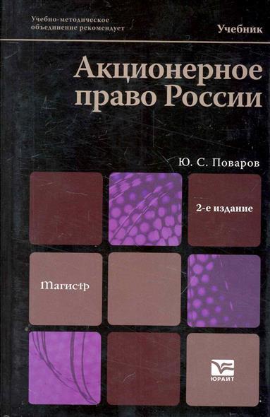 Акционерное право России Учебник