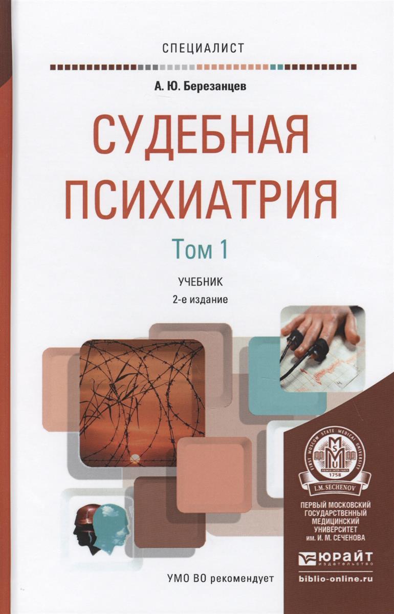 Судебная психиатрия. Учебник для вузов. В 2 томах. 2-е издание, переработанное и дополненное (комплект из 2 книг)