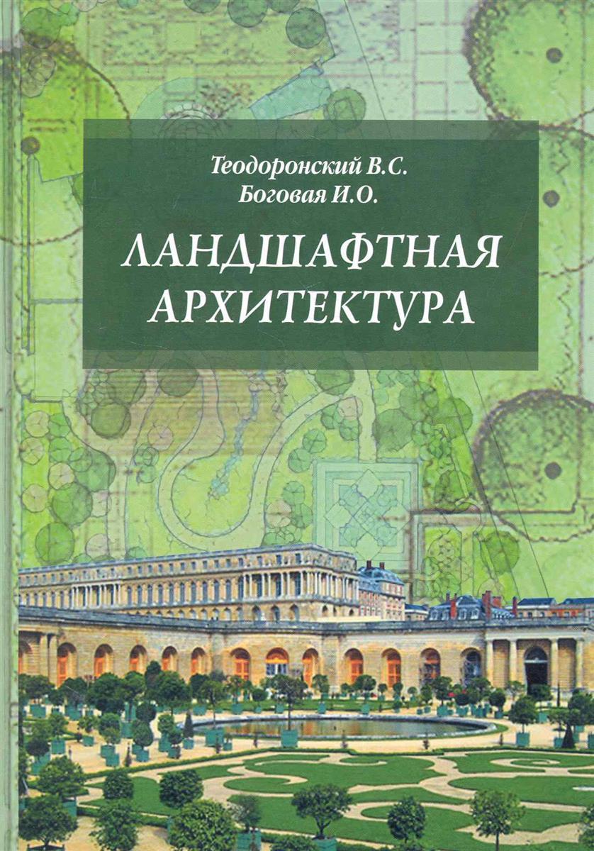 купить Теодоронский В., Боговая И. Ландшафтная архитектура Учеб. пос. недорого