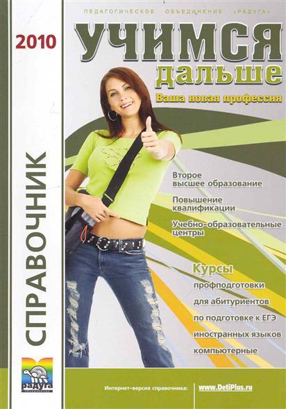 Учимся дальше Ваша новая профессия Вып. 25 Справочник