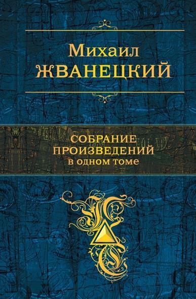 Жванецкий М. Собрание произведений в одном томе колымские рассказы в одном томе эксмо