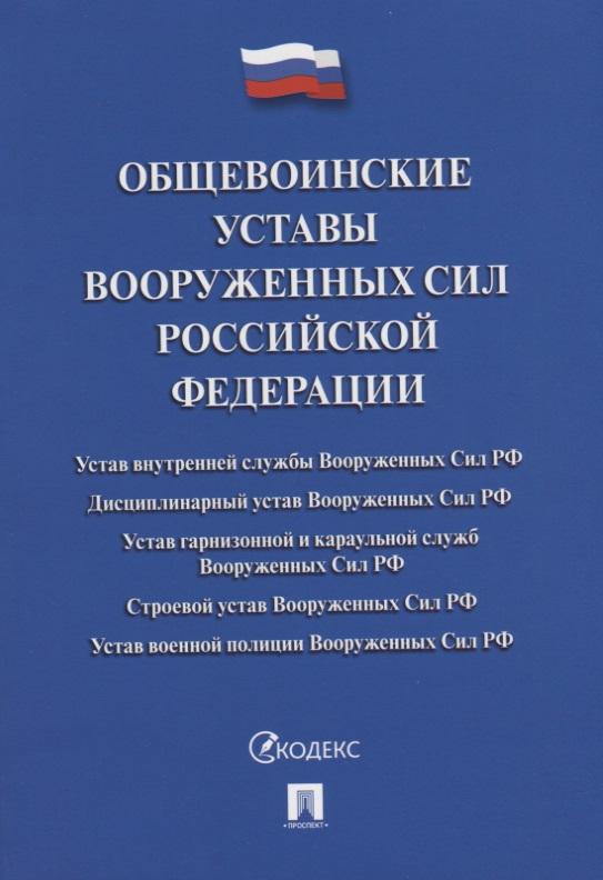 Общевоинские уставы Вооруженных сил Российской Федерации. Сборник нормативных правовых актов
