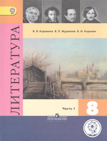 Литература. 8 класс. Учебник для общеобразовательных организаций. В шести частях. Часть 1. Учебник для детей с нарушением зрения