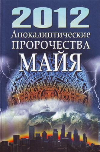 2012 Апокалиптические пророчества майя