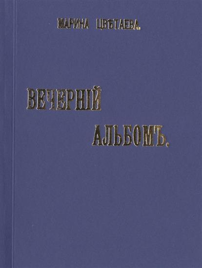Вечернiй альбомъ. Стихи. Репринтное издание книги 1910 года