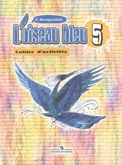 Гдз синяя птица 5 класс 2 часть