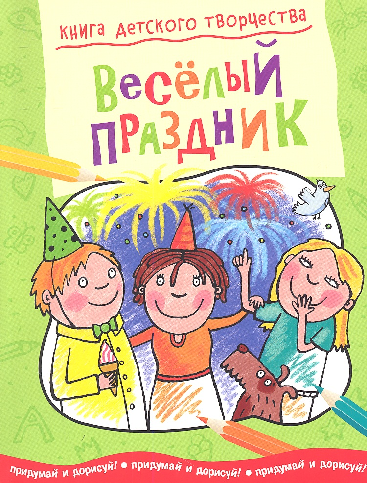 цена Бирюкова А. (ред.) Веселый праздник. Придумай и дорисуй! ISBN: 9785389040311