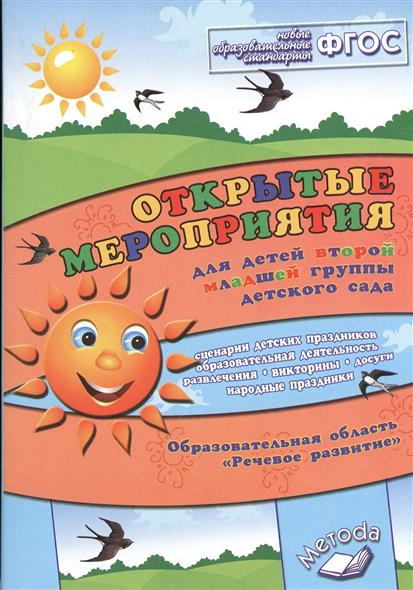 Открытые мероприятия для детей второй младшей группы детского сада