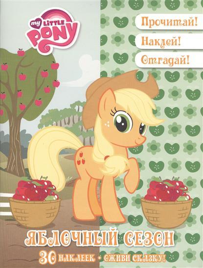 Яблочный сезон. Мой маленький пони (30 наклеек)