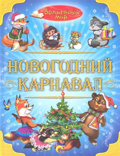Гетцель В.: Новогодний карнавал Волшебный мир