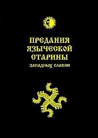 Громанн Й. Предания языческой старины западных славян памятники казанской старины