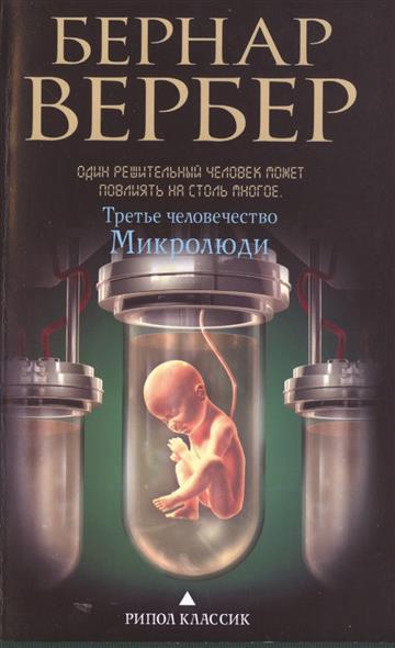 Вербер Б. Третье человечество. Микролюди вербер б мы боги