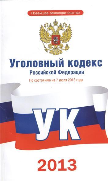 Уголовный кодекс Российской Федерации. По состоянию на 7 июля 2013 года