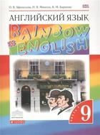 Английский язык. Rainbow English. Учебник. 9 класс. В двух частях (комплект из 2 книг +1CD)