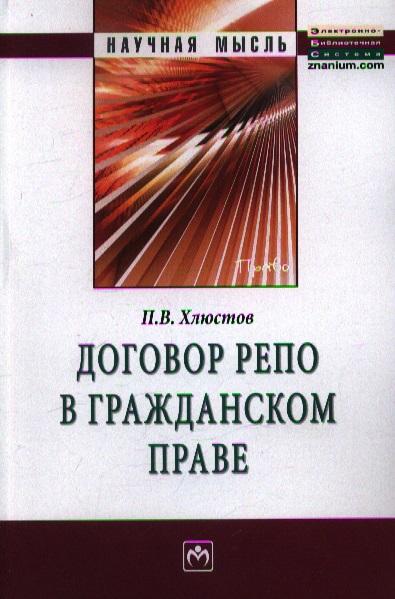 Хлюстов П. Договор репо в гражданском праве: Монография категория усмотрения в конституционном праве монография