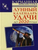 Зюрняева Т. Лунный календарь удачи до 2020 года зюрняева т азарова ю луна помогает привлечь деньги лунный календарь на 20 лет