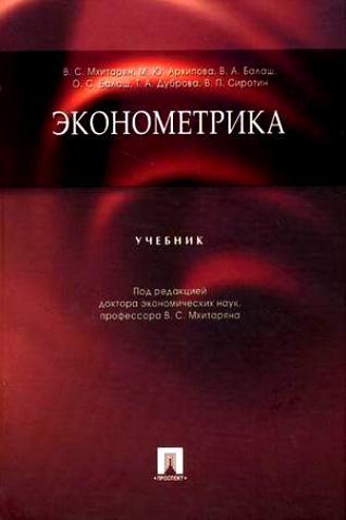 Мхитарян В.: Эконометрика Учеб. Мхитарян