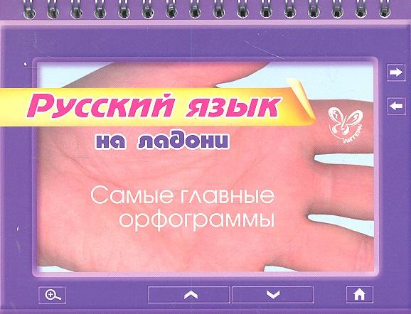 Ушакова О. Русский язык. Самые главные орфограммы