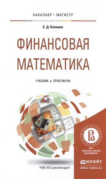 Копнова Е. Финансовая математика. Учебник и практикум яковлева е ред микроэкономика учебник и практикум