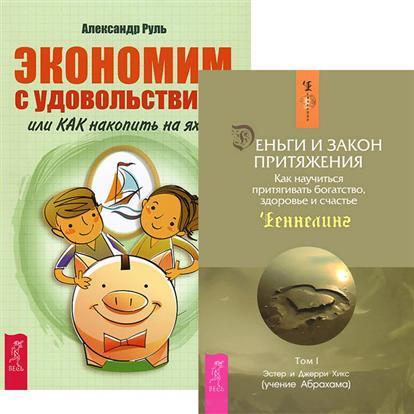 Экономим с удовольствием + Деньги и Закон Притяжения I (Комплект из 2-х книг)