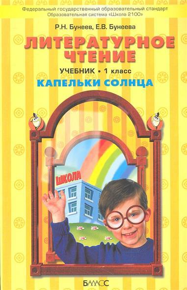 Бунеев Р., Бунеева Е. Литературное чтение. Учебник. 1 класс. Капельки солнца