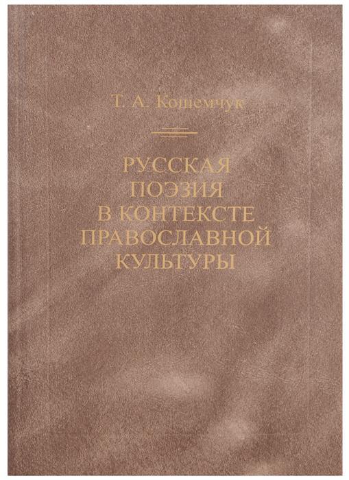 Кошемчук Т. Русская поэзия в контексте православной культуры лекманов о русская поэзия в 1913 году