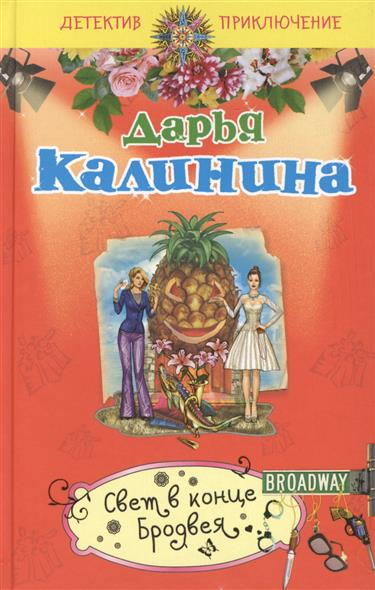Калинина Д. Свет в конце Бродвея