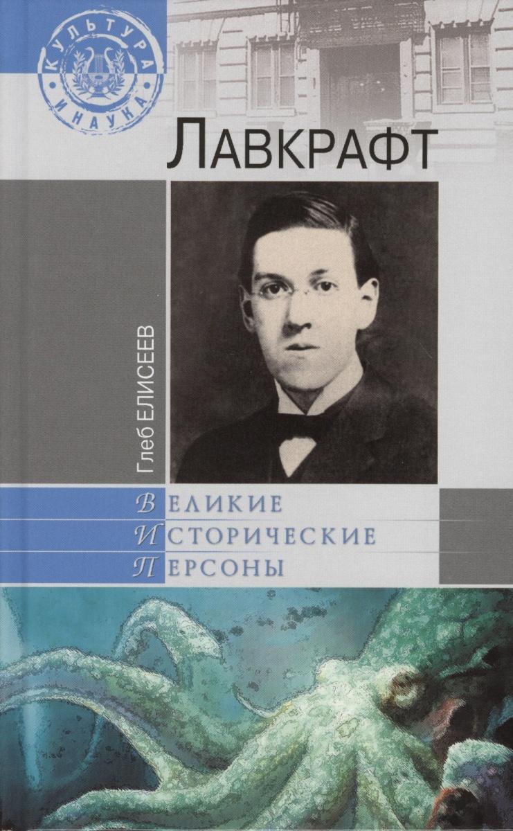 Елисеев Г. Лавкрафт джонс с лавкрафт г морок над инсмутом