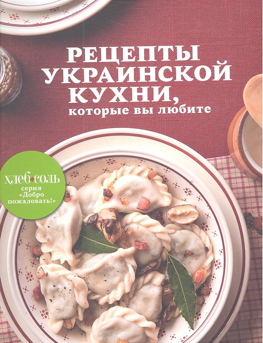 Радина Т., Ильичева С. Рецепты украинской кухни, которые вы любите
