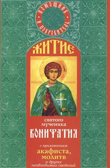 Житие святого мученика Вонифатия с приложением акафиста, молитв и других необходимых сведений
