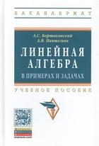 Линейная алгебра в примерах и задачах. Учебное пособие. Издание третье, стереотипное