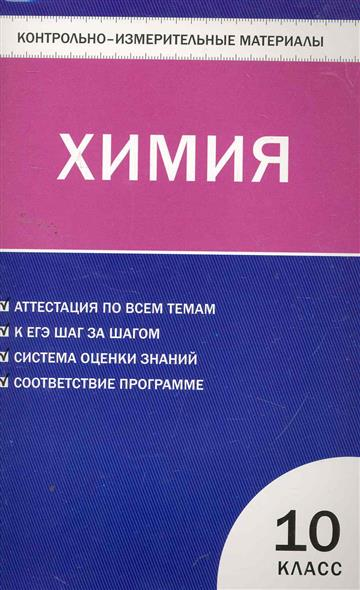 КИМ Химия 10 кл