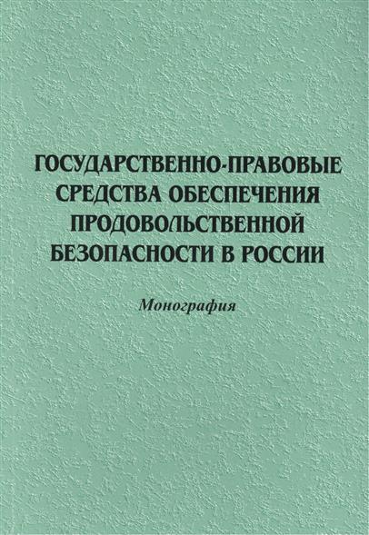 Государственно-правовые средства обеспечения продовольственной безопасности в России