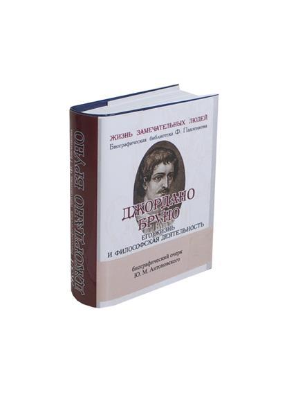 Джордано Бруно. Его жизнь и философская деятельность. Биографический очерк (миниатюрное издание)