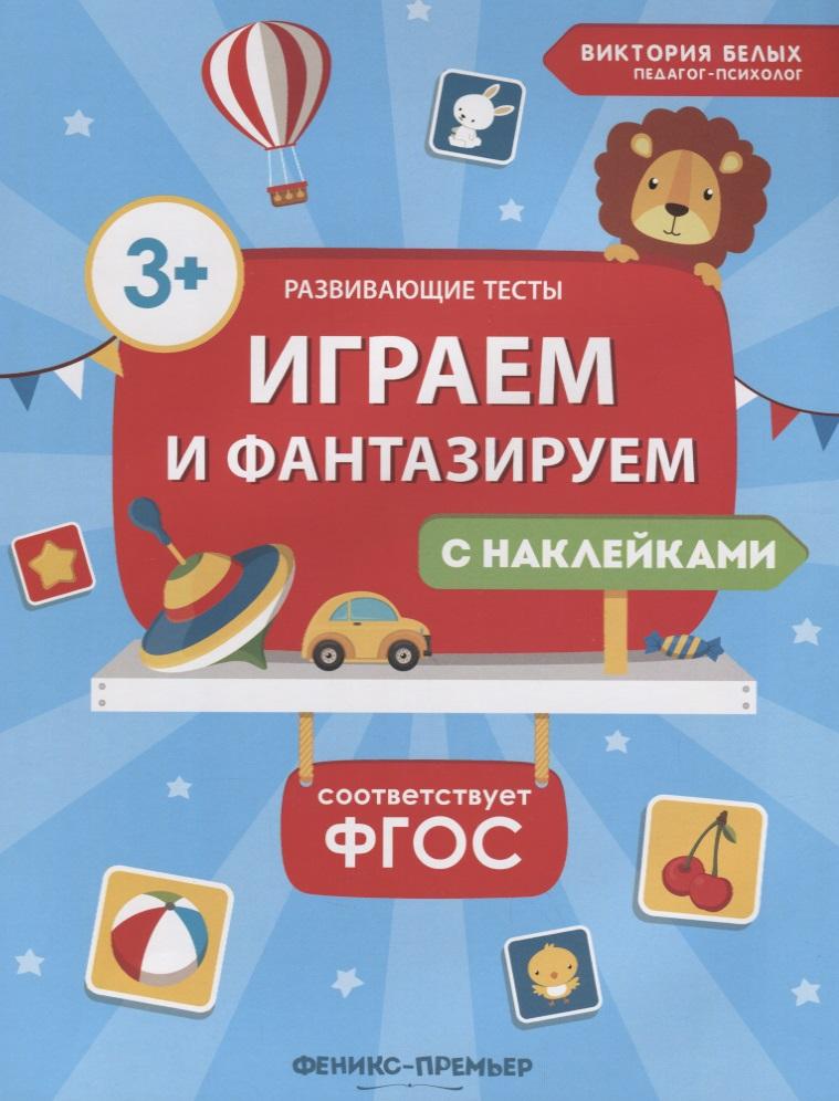 Белых В. Играем и фантазируем. Книжка с наклейками белых в играем и фантазируем книжка с наклейками