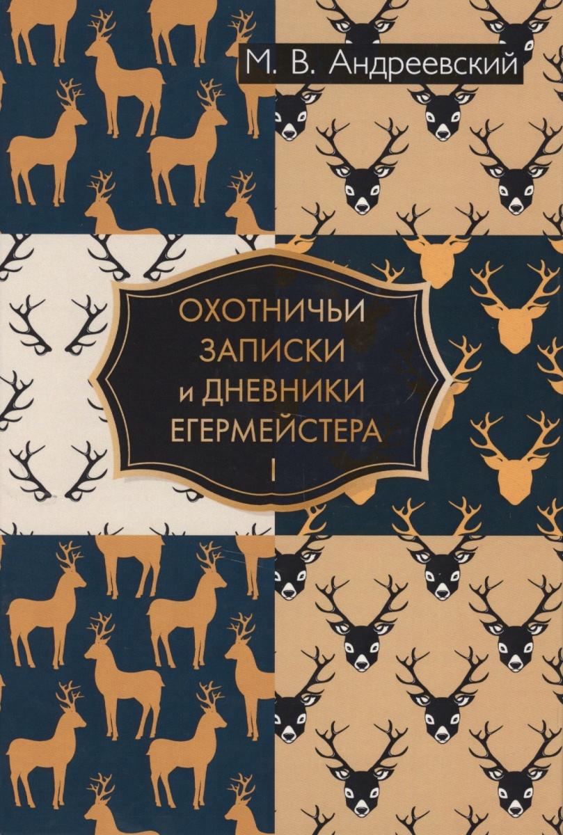 Охотничьи записки и дневники егермейстера. Т. I