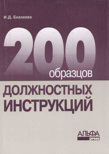 200 образцов должностных инструкций