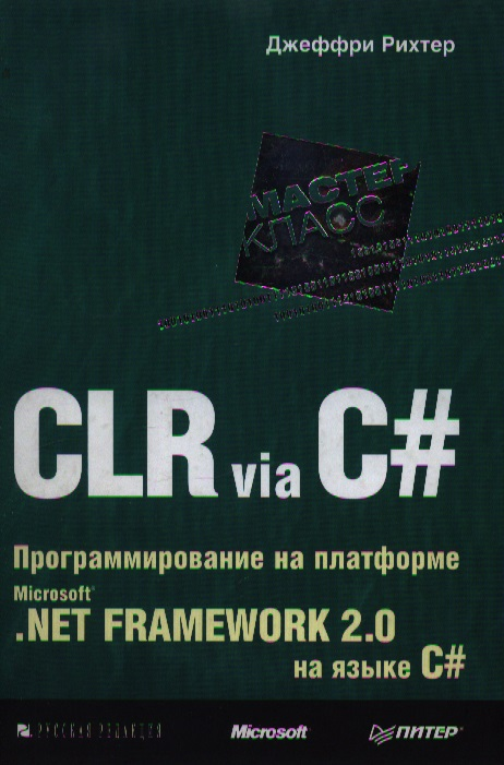 Рихтер Дж. CLR via C# Программирование на платформе MS .NET Framework 2.0 на языке С# ISBN: 5750202852 net сетевое программирование