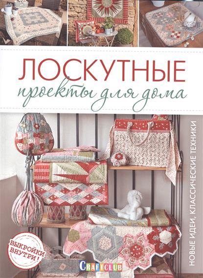 Зуевская Е. (ред.) Лоскутные проекты для дома