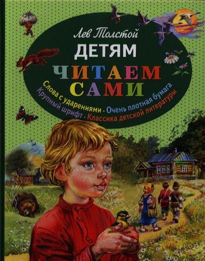 Толстой Л. Детям. Читаем сами