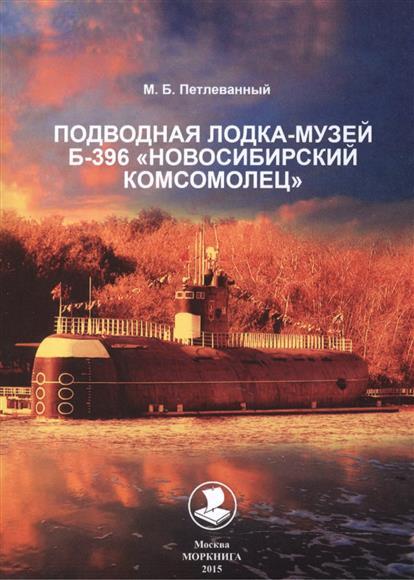Подводная лодка-музей Б-396