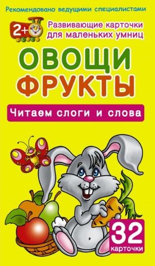 Дмитриева В. Овощи. Фрукты. Читаем слоги и слова. 32 карточки. 2+