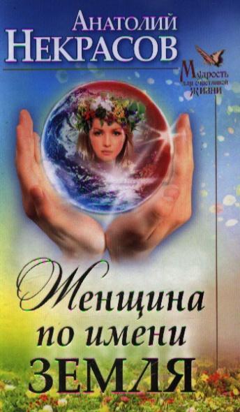 Женщина по имени Земля