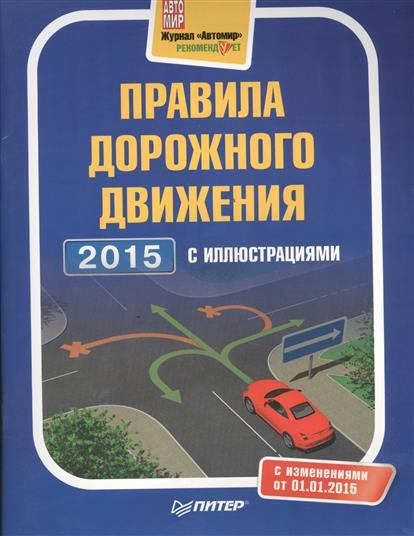 Правила дорожного движения 2015 с иллюстрациями. С изменениями от 01.01.2015 г.